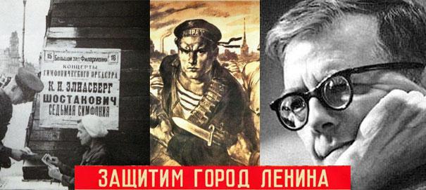 Блокадная симфония Шостаковича