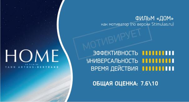 "Фильм ""Дом"" как мотиватор"