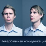 Невербальная коммуникация в межличностном взаимодействии